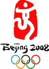 第二十九届奥林匹克运动会火炬传递