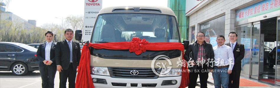 公司新购最新款丰田考斯特中巴车